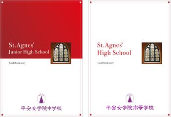 2017年度 入学案内パンフレット