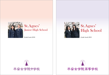 2018年度 入学案内パンフレット