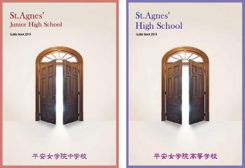 2019年度 入学案内パンフレット